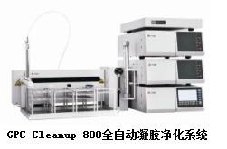 莱伯泰科 GPC Cleanup 800 全自动凝胶净化系统